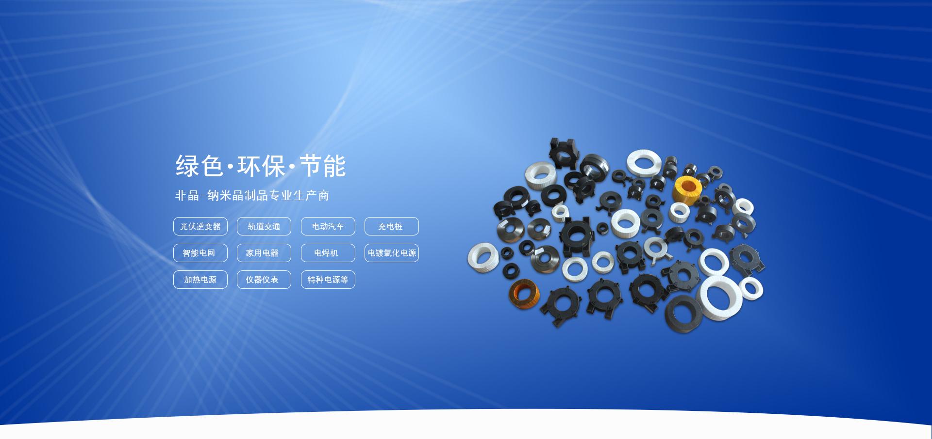 纳米晶铁芯